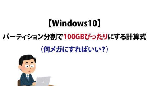 【Windows10】パーティション分割で100GBぴったりにする方法(何メガにすればいい?)