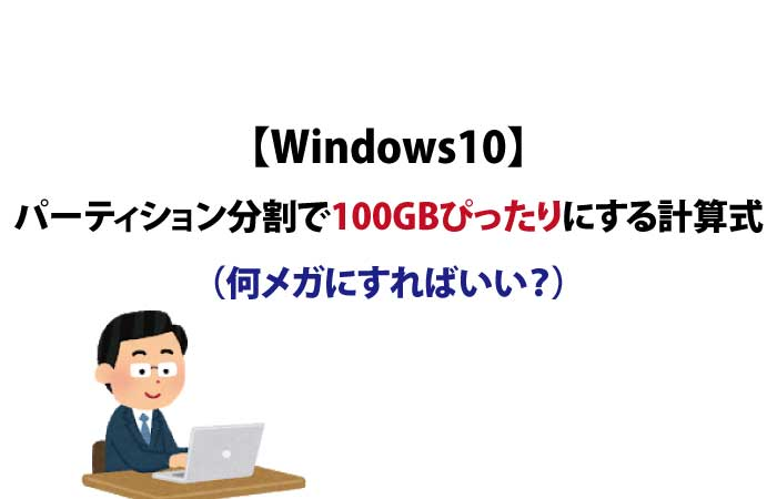 windows-10-partition-bunkatsu