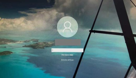 【Windows10】起動時のサインイン画面を省略する方法(自動サインインする手順)