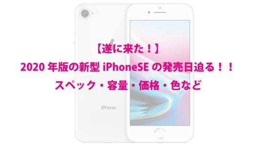 【遂に来た!】2020年版の新型iPhoneSEの発売日迫る!!スペック・容量・価格・色など