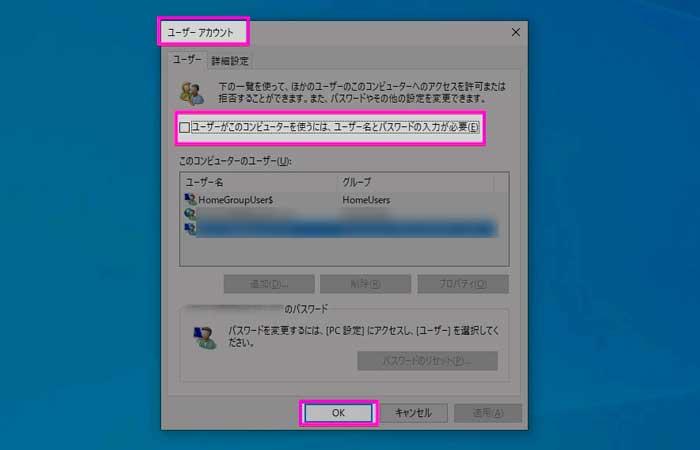 windows10サインイン画面省略設定方法_4
