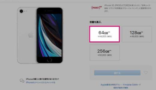 新型iPhoneSE(第2世代)のストレージ選び、64GB/128GB/256GBおすすめ容量はどれ ?【全3容量を解説】