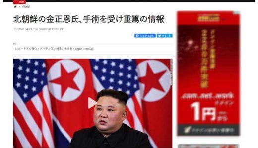 【北朝鮮】金正恩委員長が病気の手術失敗で重体か!「植物状態」の真偽を分析【何歳?跡継ぎの子供は?コロナ説も】