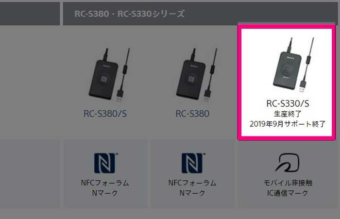 RC-S330/Sは生産終了済み
