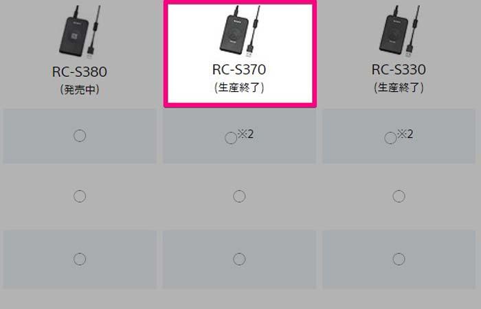 RC-S370は生産終了済み
