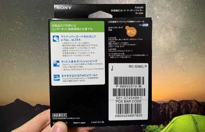 SONY RC-S380(パソリの箱)裏面