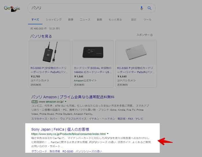 「Sony Japan|FeliCa|個人のお客様」というタイトルの公式サイトへアクセス