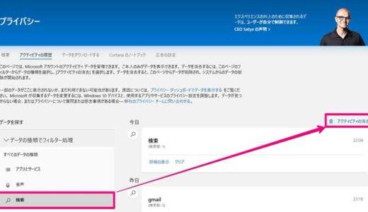 Bing検索履歴を削除する方法 – Windows10