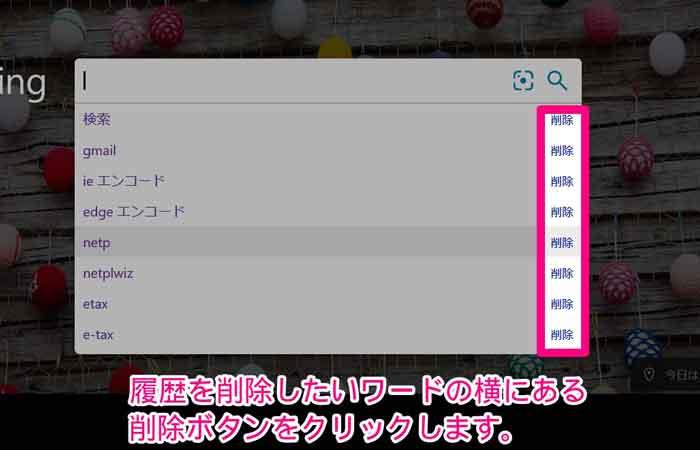 。削除したいワードの横にある削除ボタンを押すことで検索履歴が削除されます。