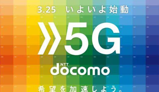 新型iPhoneSE(第2世代)は5G非対応!対応まで待つべき?【5Ghz、Wi-Fi6には対応!】