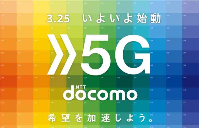 ドコモ5G公式サイトより引用