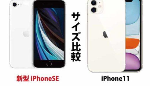 新型iPhoneSE(第2世代)vs iPhone11 のサイズ比較【高さ・幅・厚み・重さの一覧表つき】