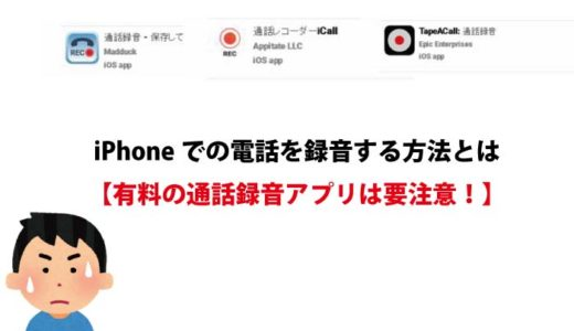 iPhoneでの電話を録音する方法とは 【有料の通話録音アプリは要注意!】