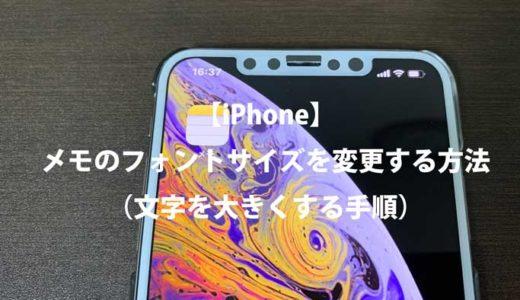 【iPhone】メモのフォントサイズを変更する方法(文字を大きくする手順)