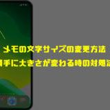 【iPhone】メモの文字サイズの変更方法(勝手に大きさが変わる時の対処法)