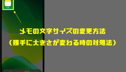 【iPhone】メモの文字サイズ 変更方法(勝手に大きさが変わる時の対処法)