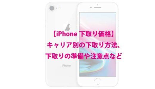【iPhone下取り価格】キャリア別の下取り方法、下取りの準備や注意点など