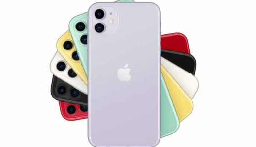iPhone11、iPhone11Pro、iPhone11ProMaxのサイズ比較!高さ・幅・厚み・重さの違いとは?