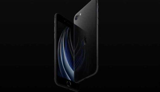 新型iPhoneSE(第2世代)の値段・価格・定価の一覧表、各キャリア別にプライス比較!!