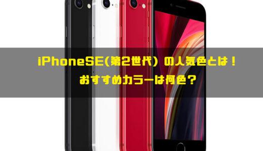 iPhoneSE(第2世代) の人気色とは!おすすめカラーは何色?