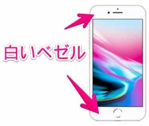 iPhone8までの白いベゼル
