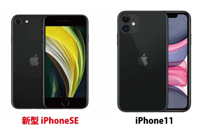 iPhone11とのブラック色の違いを比較
