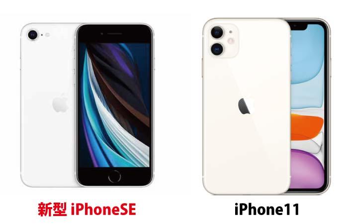 iPhone11とのホワイト色の違いを比較<
