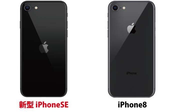 iPhone8とのブラック色の違いを比較