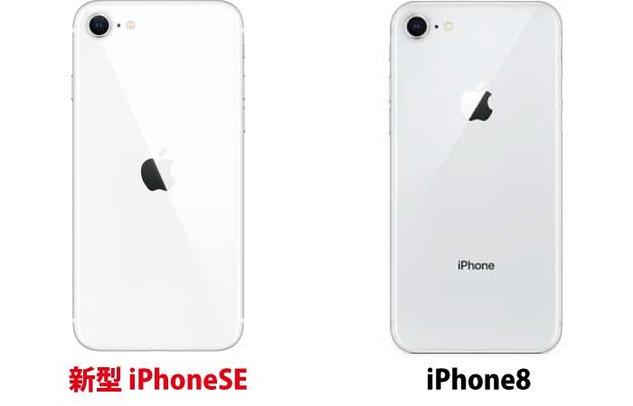 iPhone8とのホワイト色の違いを比較