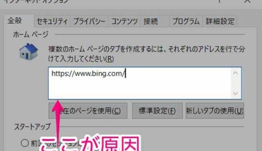 ホームページが勝手にBingになる場合の対処方法-Windows10