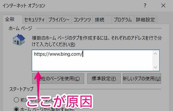 InternetExpleorerのBingからの変更2