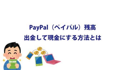 PayPal(ペイパル)残高を出金して現金にする方法とは【手数料・所要日数・引き出し方法など】