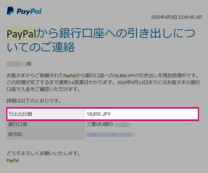 PayPal口座から三菱UFJ銀行に送金してみた。