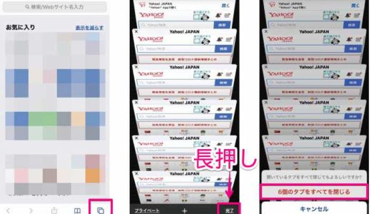 【iPhone】 Safariタブをまとめて一括で閉じる方法(複数タブの閉じ方・消し方・復元方法)