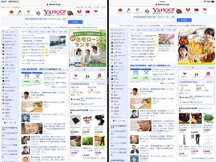 左側Safari、右側Safariと2画面同時ブラウジングも快適