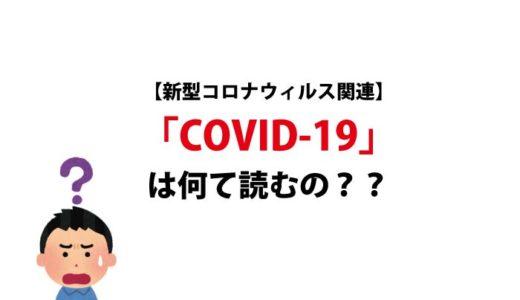 「COVID-19」の正しい読み方とは(名称の意味・由来を解説します)【新型コロナウィルス】