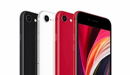 新型iPhoneSE(第2世代)の人気色はどれ?おすすめカラーはこちら【全3色を徹底比較】