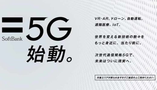 iPhone11は5G非対応!いつかはアップデートで5G対応可能?【5Ghzには対応済み】