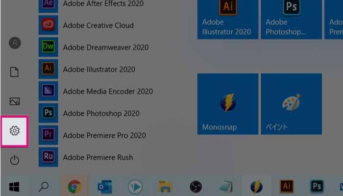 スタートアップアプリのオンオフ設定はWindowsボタンから