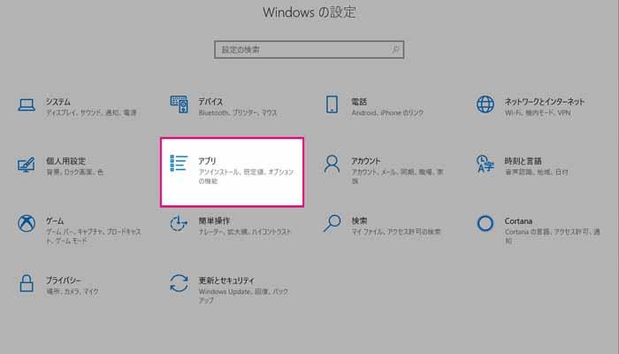 スタートアップアプリ設定方法2