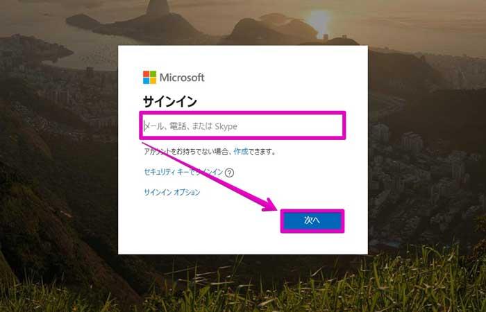 MicroSoftアカウントにログインします