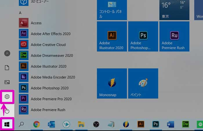 のWindowsマークをクリックして、ネジマークの設定ボタン