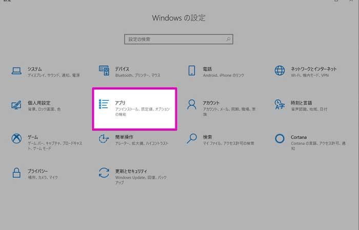 Windowsの設定が表示されるので「アプリ」
