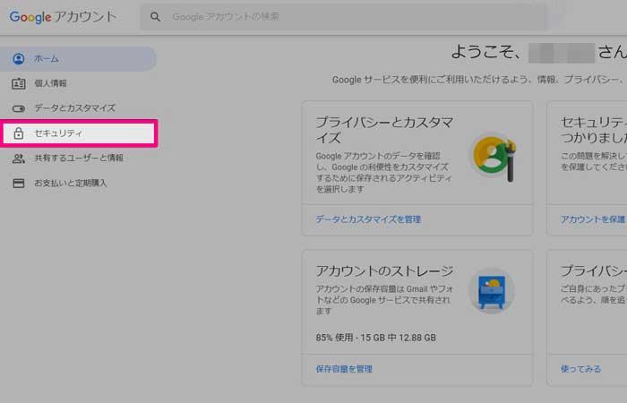Googleアカウントのマイページにアクセスして、セキュリティタブをクリックします。
