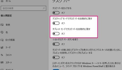 Windows10のタスクバーを隠す/非表示にする方法【タスクバーが隠れない場合の対処方法など】