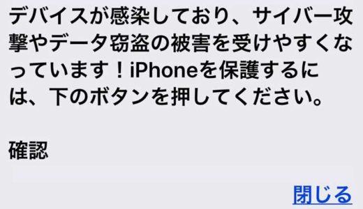 iPhoneにウィルス警告が出た時の正しい対処方法とは【感染時の症状をチェックする確認項目あり】