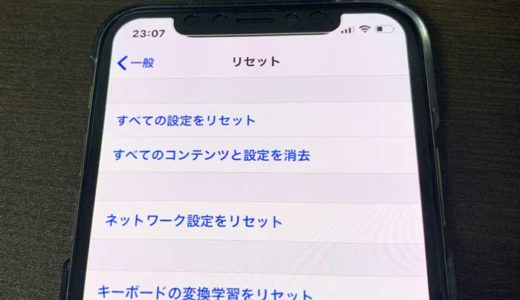 iPhoneを初期化する方法・初期化できない時の対処方法・注意点など【強制初期化するとどうなる?】