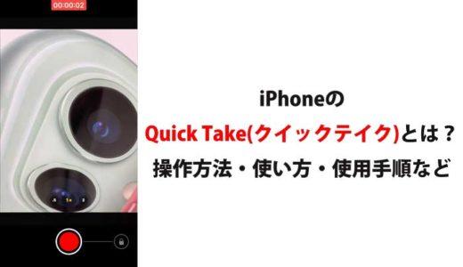 iPhoneの「Quick Take(クイックテイク)」とは?【操作のやり方・上手な使い方・使用手順など】