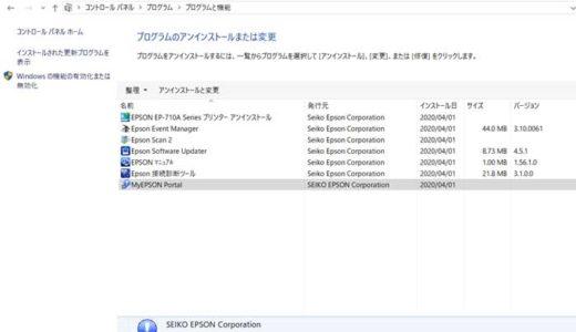 mep.exeとは何?エラー表示・シャットダウンできない時の対処方法 – Windows10