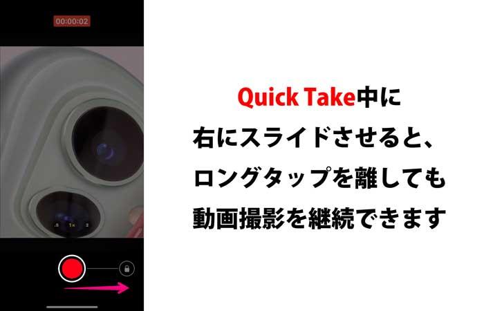 Quick Take(クイックテイク)の意味、使い方、操作方法